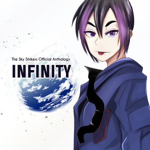 The Sky Strikers オフィシャルアンソロジー「Infinity」/ DL版