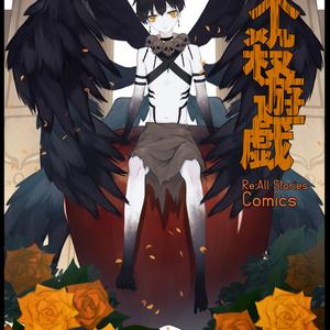 不殺遊戯 Vol2 / Re:All Stories