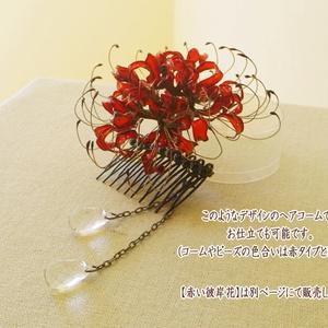 藤彼岸花の簪