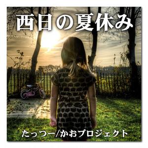 【楽曲】西日の夏休み