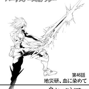 ウォーハンマー46「地災研、血に染めて」バーサスアース124
