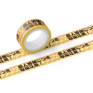 個人情報につき取扱注意マスキングテープ