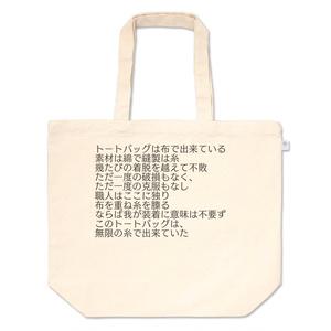 無限の糸製トートバッグ