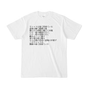 無限の糸製Tシャツ