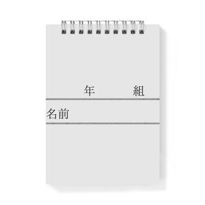 年 組 名前メモ帳