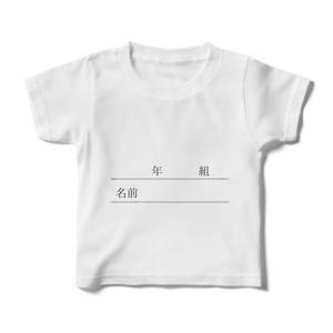 年 組 名前キッズTシャツ