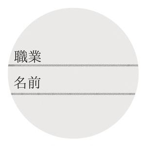 職業 名前 マスキングテープ