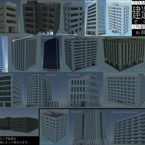 【3Dモデル】建造物外観素材その1の2【Blender】