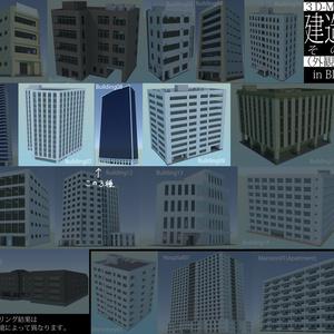 【3Dモデル】建造物外観素材その1の3【Blender】