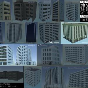 【3Dモデル】建造物外観素材その1の4【Blender】