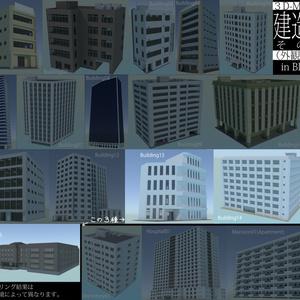 【3Dモデル】建造物外観素材その1の5【Blender】