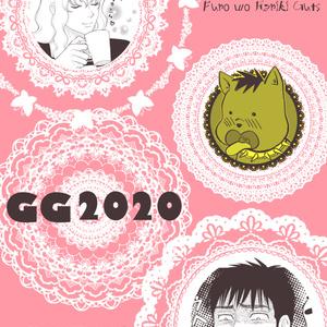 【DL版】GG2020【グリガツ】