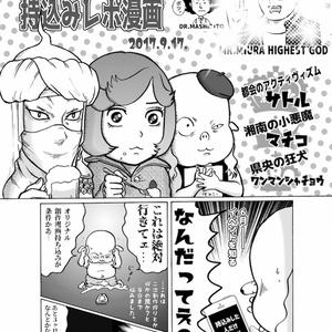 【レポ漫画】即日漫画賞持込ルポ【18P】