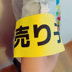 腕章【売り子】夏コミに!同人誌即売会イベントなどに!