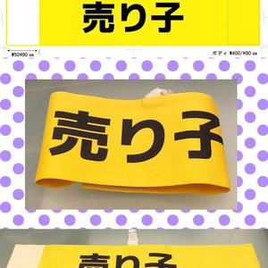 あんしんBP発送★腕章【売り子】夏コミに!同人誌即売会イベントなどに!
