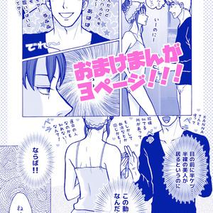 【同人誌】鈍色の雨【オリジナル創作漫画】