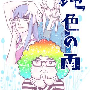 あんしんBP発送【同人誌】鈍色の雨【オリジナル創作漫画】