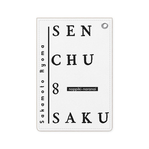 senchu8saku パスケース
