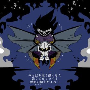 【カービィ】やっぱり取り憑くなら強くてカッコイイ仮面の騎士(メタナイト)だよね!