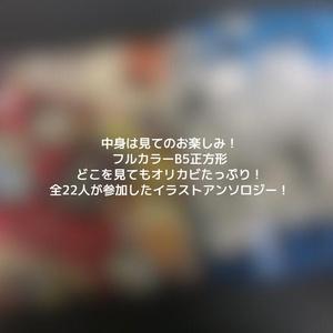 【オリカビアンソロ】ORIKABI IROIRO!