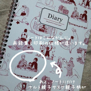 Diary note