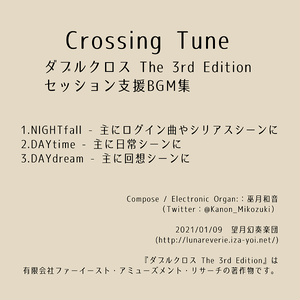 DX3rdセッション支援BGM集「Crossing Tune」