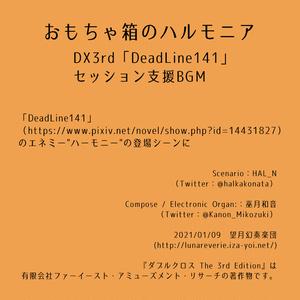 DX3rd「DeadLine141」 セッション支援BGM「おもちゃ箱のハルモニア」