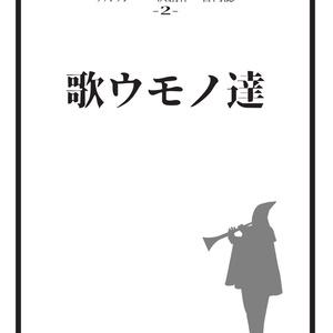 ファンタジー合同誌2『歌うモノ達』