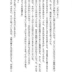 【カーズ夢本】秘蜜