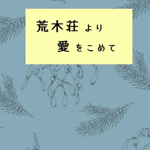 【夢本】荒木荘より愛をこめて