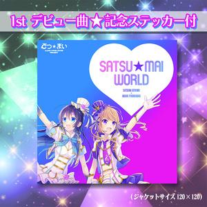 【楽曲+ステッカー付】SATSU★MAI WORLD