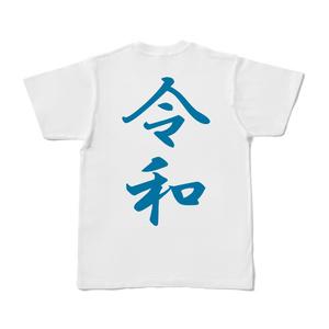 【改元グッズ】裏:令和 表:ローマ字読み 文字:青