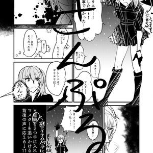 星巡りの唄(FGO/音楽家メイン本)