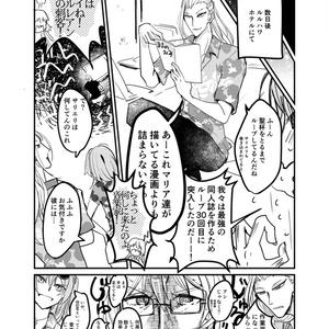 サリエリ先生が原稿するマスター横目にゲームやってるだけ(FGO/サリエリ本)
