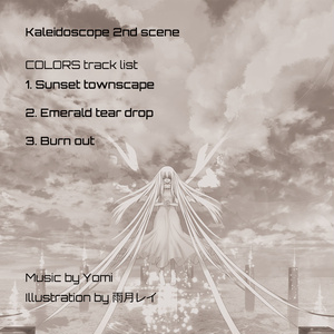 COLORS[DL版]