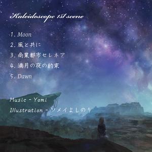 MOON∼prelude∼[Disc版]