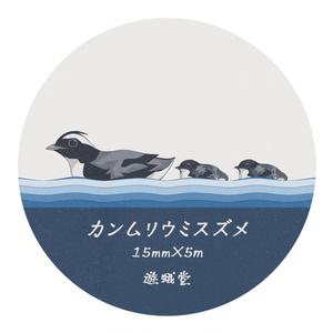 マスキングテープ15mm(カンムリウミスズメ)