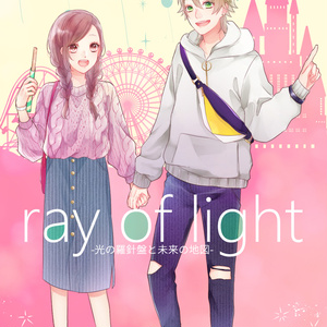 「ray of light」【一いづ】