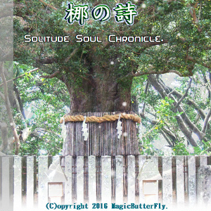 梛の詩-Solitude Soul Chronicle-