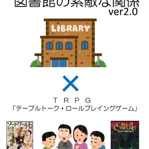 TRPGと図書館の素敵な関係