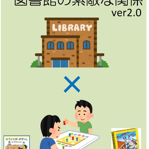 ボードゲームと図書館の素敵な関係
