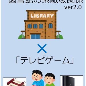 テレビゲームと図書館の素敵な関係
