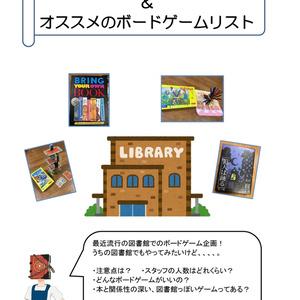 図書館ボードゲーム企画のコツ&おすすめのボードゲームリスト