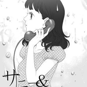 短編読み切り「サニー&レイニー」24頁
