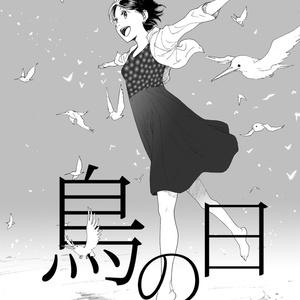 短編漫画「鳥の日」24p