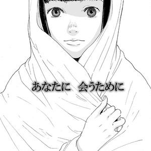 短編漫画「あなたに会うために」7p