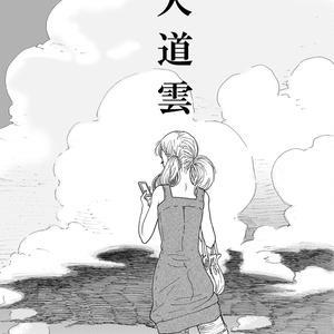 短編漫画「入道雲」13p