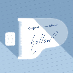 Original Piano Album『hollow』(ダウンロード)