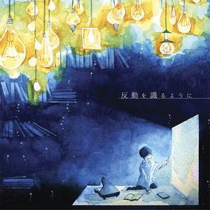 Album『反動を識るように』【歌い手盤】(CD)