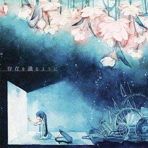 Album『存在を識るように』【VOCALOID盤】(CD)